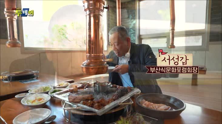 (04/01 방영) 부산. 경남 맛지도 – 돼지갈비 & 암퇘지 오겹살