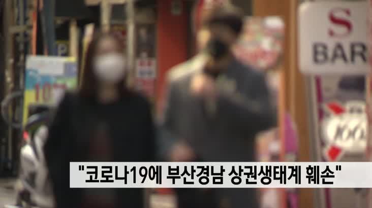 """""""코로나19에 부산경남 상권생태계 훼손 우려"""""""