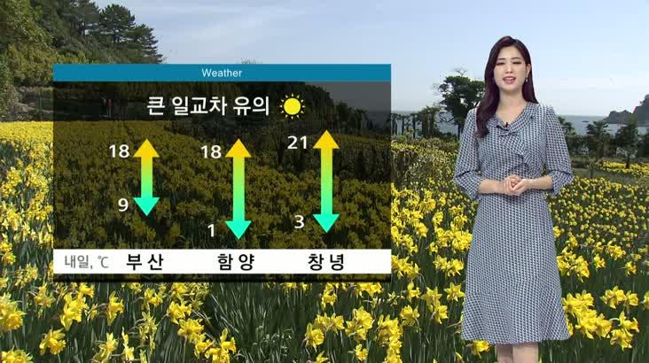 뉴스아이 날씨 4월2일(목)