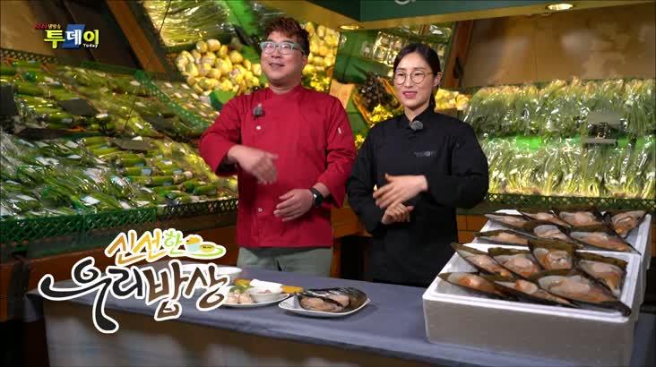 (04/02 방영) 신선한 우리밥상 – 서해 키조개