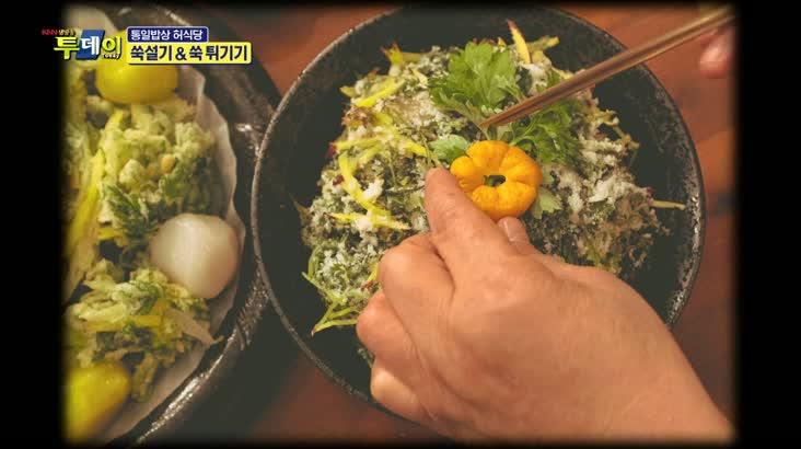 (04/02 방영) 통일밥상 허식당 – 쑥설기 & 쑥 튀기기