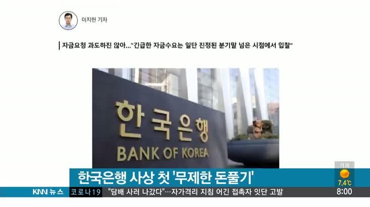 [뉴스클릭] 한국은행 '무제한 돈풀기' 사상 처음