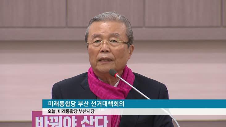 공식선거운동 첫 주말, 중앙당 지원도 치열