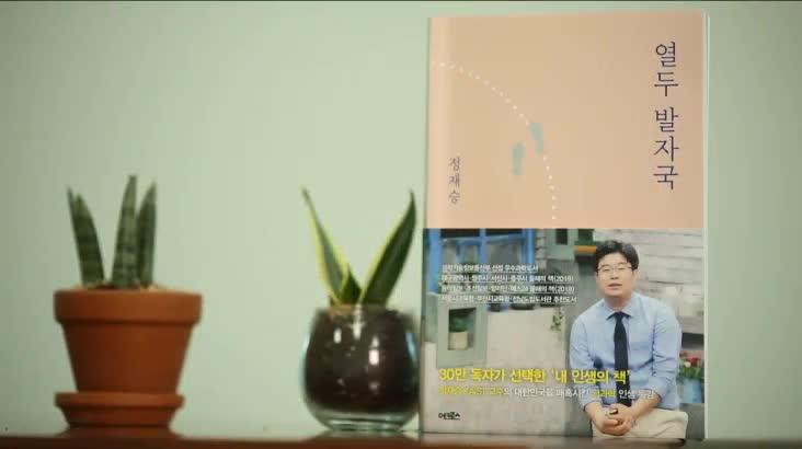 (04/06 방영) 열두 발자국 (이미선 / 부산교육청 교육정책연구소장)