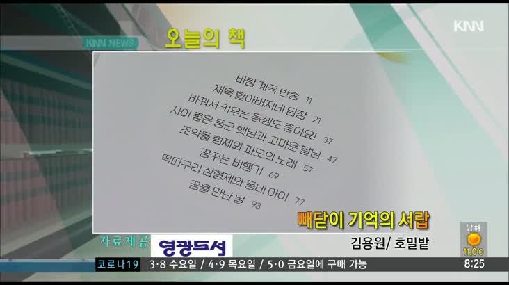 [오늘의 책] 빼닫이 기억의 서랍