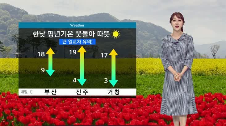 뉴스아이 날씨 4월7일(화)