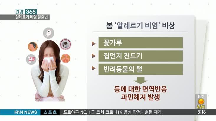 [건강365] '봄의 불청객' 알레르기 비염, 한방치료 주목