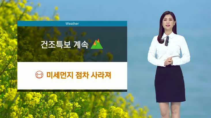 모닝와이드 날씨 4월8일(수)