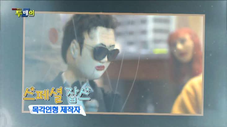 (04/07 방영) 스페셜 잡스 – 목각인형 제작자