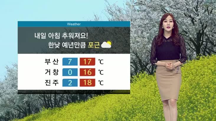 뉴스아이 날씨 4월8일(수)