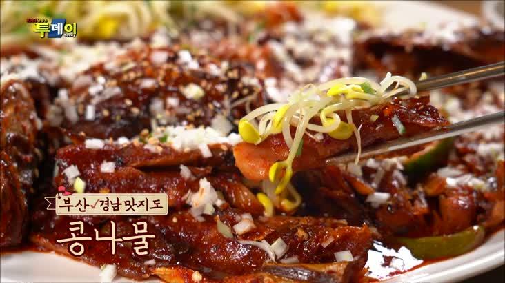(04/08 방영) 부산.경남 맛지도 – 코다리찜 & 대구 뽈찜