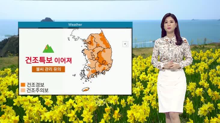 모닝와이드 날씨 4월9일(목)