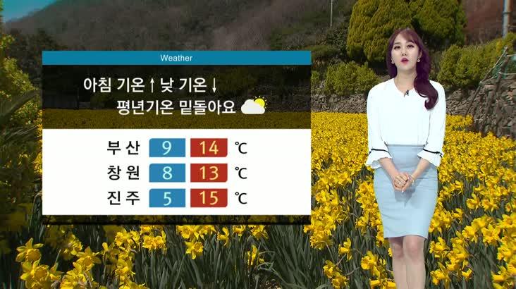 뉴스아이 날씨 4월9일(목)