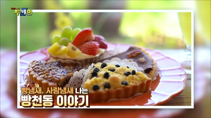 (04/09 방영) 빵냄새, 사람냄새나는 빵천동 이야기