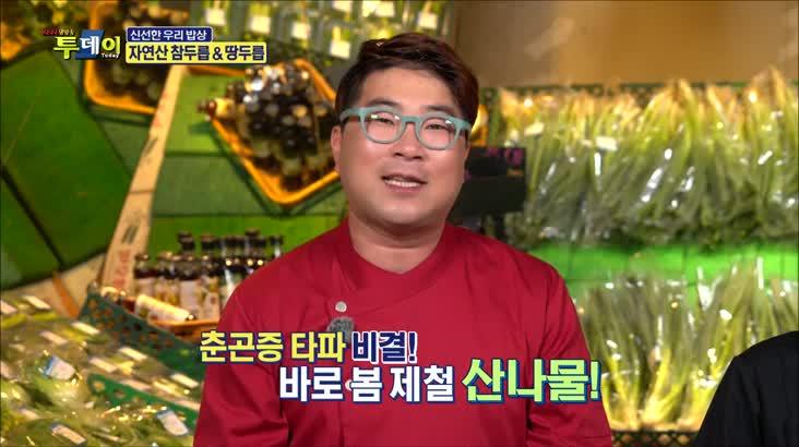 (04/09 방영) 신선한 우리밥상 – 자연산 참두릅 & 땅두릅