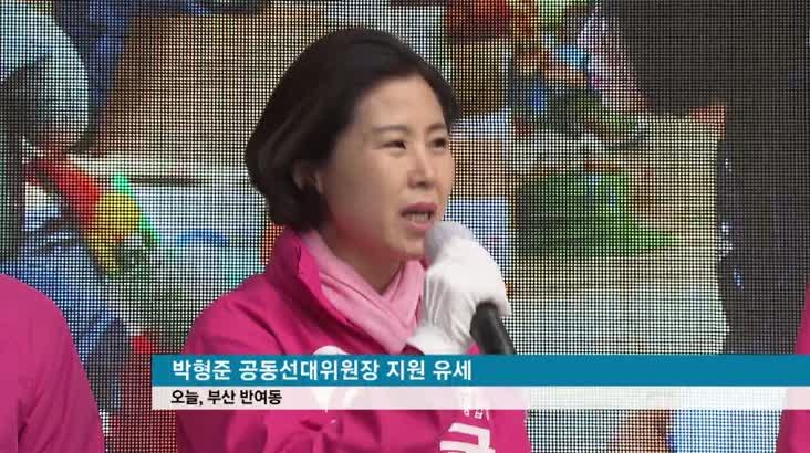 총선 D-5,여야 지원유세,공약발표 잇따라