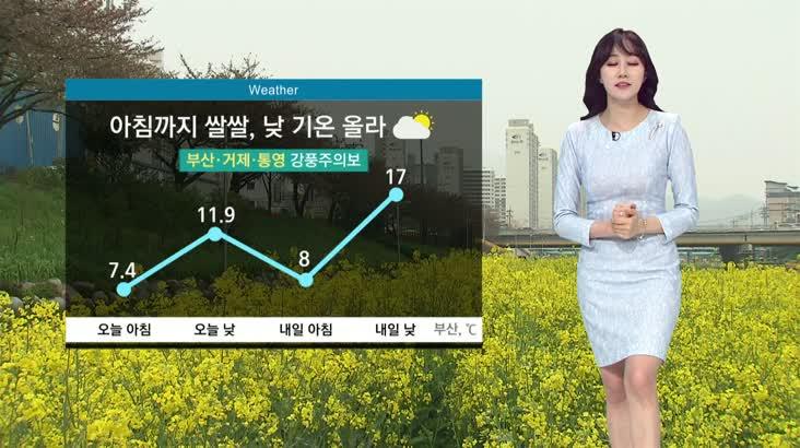 뉴스아이 날씨 4월12일(일)