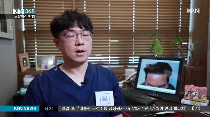 [건강365] 절개법 vs 비절개법…내게 맞는 모발이식 방법은?