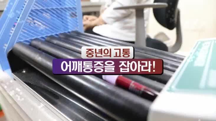 (04/11 방영) 중년의 고통, 어깨통증을 잡아라! (백창희 / 정형외과 전문의)