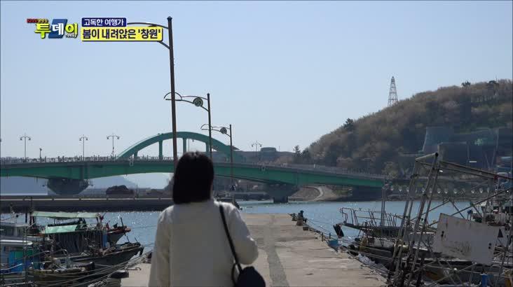 (04/10 방영) 고독한 여행가 – 봄이 내려앉은 ''창원''