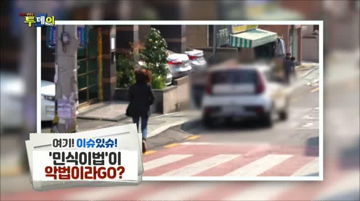 (04/10 방영) 권PD의 이슈있슈 – ''민식이법''이 악법이라GO?