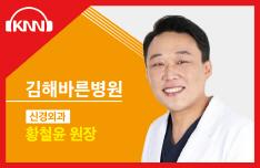 (05/15 방송) 오전-경추신경병증에 대해 (황철윤 / 김해바른병원원장)