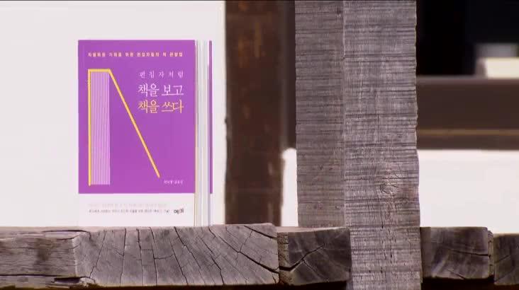 (04/13 방영) 편집자처럼 책을 보고 책을 쓰다 (박보영 / 출판편집자)