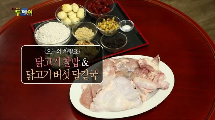 (04/13 방영) 통일밥상 허식당 – 닭고기 찰밥 & 닭고기 버섯 달걀국