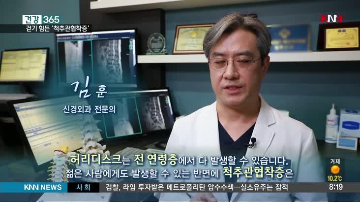 [건강365] '걷기 힘든' 척추 질환?