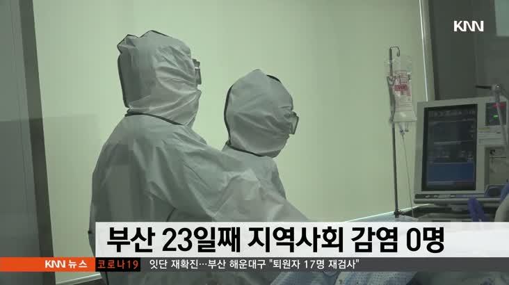 부산 23일째 지역사회 감염 0명