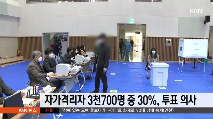 자가격리자 3천7백명, 30% 투표 의사