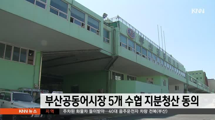 부산공동어시장 공영화 본궤도…5개 수협 지분 청산 동의