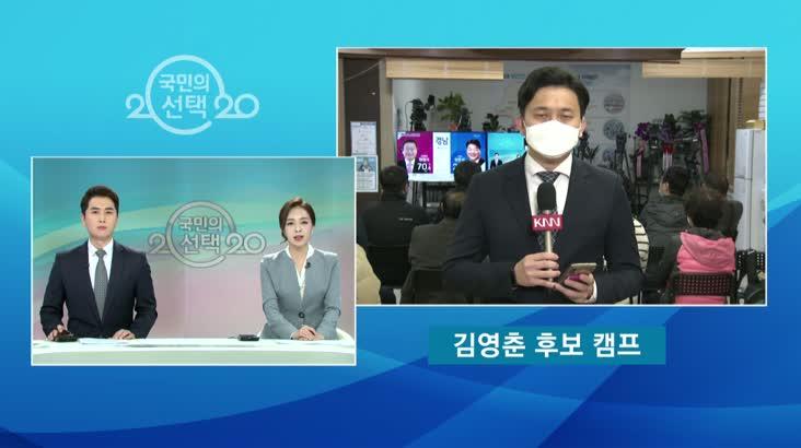 대선후보 꿈, 부산진갑 김영춘 (리) -7시반용