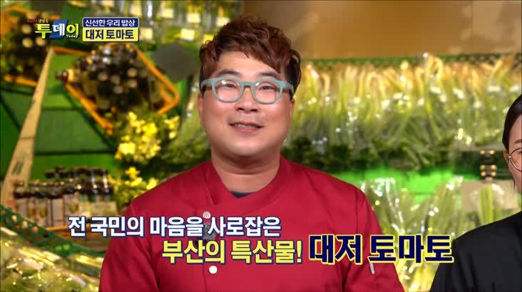 (04/16 방영) 신선한 우리밥상 – 대저 토마토