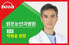 (04/23 방송) 오후 – 시력교정술에 대해 (박병춘 / 밝은눈안과 원장)