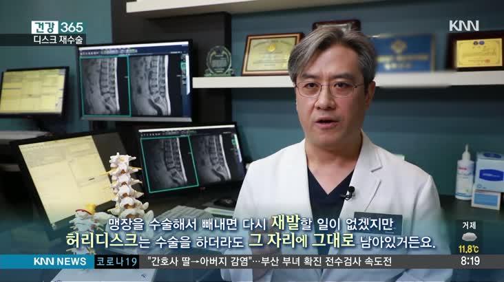 [건강365] '여기' 힘빠지면 디스크 재수술