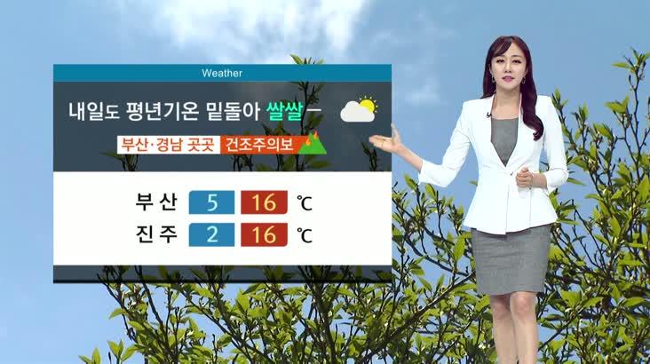 뉴스아이 날씨  4월22일(수)