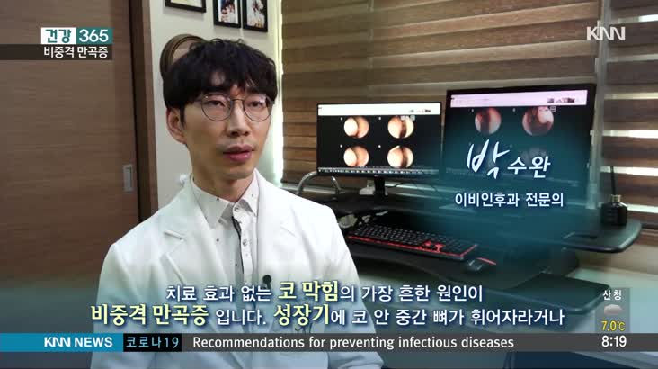[건강 365] 코가 막혀 입으로 숨 쉰다? 비중격만곡증 의심