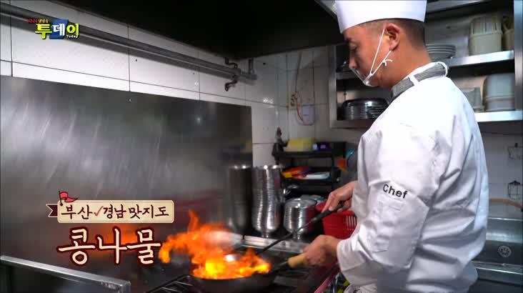 (04/22 방영) 부산. 경남 맛지도 – 콩나물국밥 & 매운 콩나물 낙지