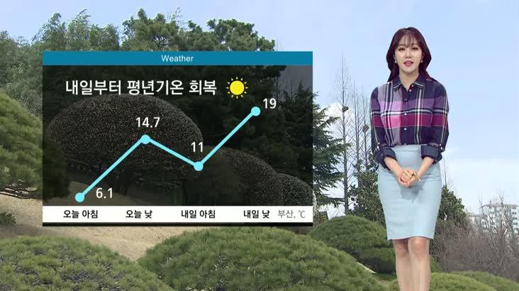 뉴스아이 날씨 4월24일(금)