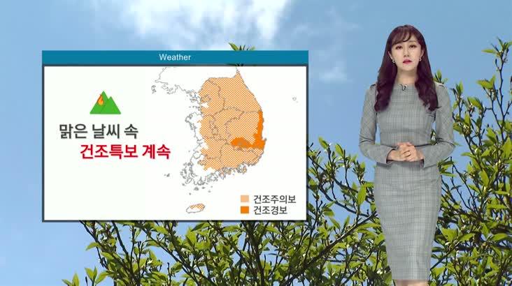 뉴스아이 날씨 4월26일(일)