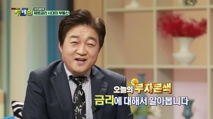 (04/22 방영) 부자본색 – 제로금리 시대의 부동산