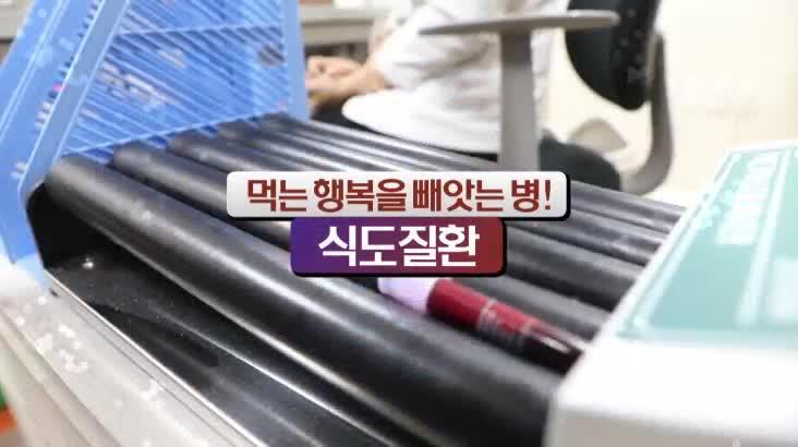 (04/25 방영) 먹는 행복을 빼앗는 병! 식도질환 (김지현 / 소화기내과 전문의)