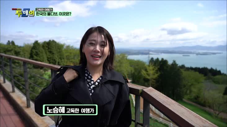 (04/24 방영) 고독한 여행가 – 초록빛깔 넘실대는 ''남해''