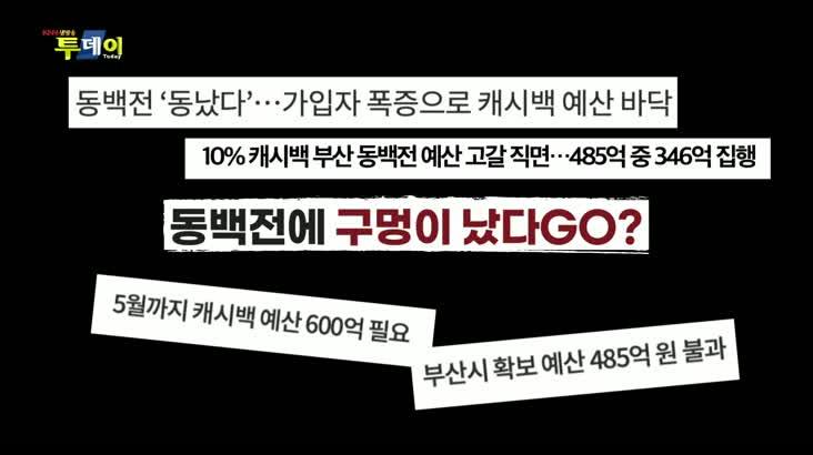 (04/24 방영) 이슈있슈 – 동백전이 구멍이 났다GO?