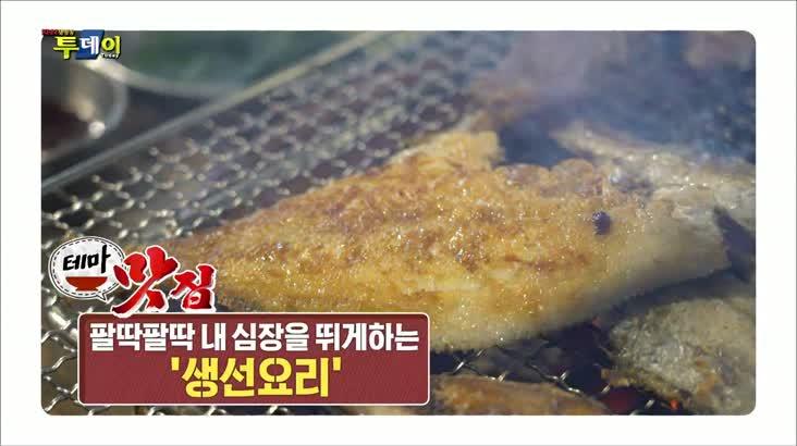 (04/27 방영) 테마맛집 – 생선요리 열전