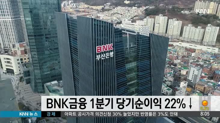 BNK금융 1분기 당기순이익 지난해 동기 대비 22% ↓