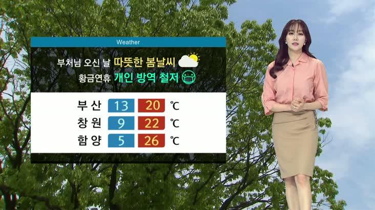 뉴스아이 날씨 4월29일(수)