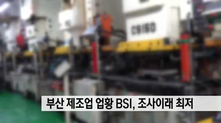 """부산 4월 제조업 업황 BSI, """"조사 이래 최저"""""""