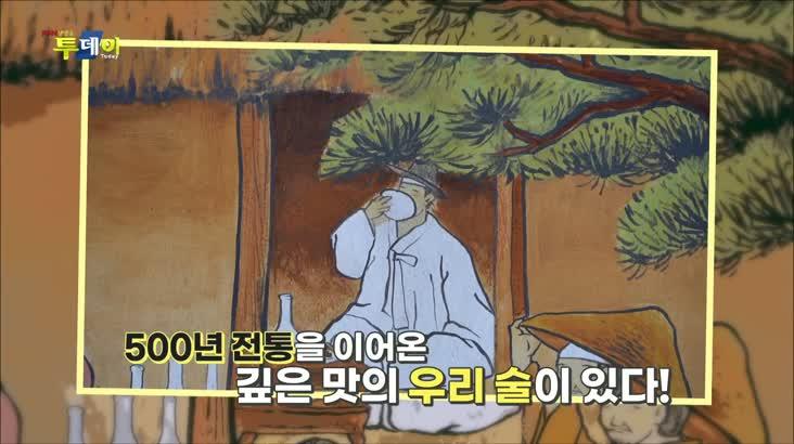(04/28 방영) 풍물 (오랜 전통의 맛에 취하다! – 금정산성 막걸리)